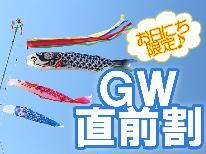 【GW直前割☆ズラ得】ゴールデンウィークもお得に!海の幸満載!南三陸に出かけよう♪■お子様歓迎■