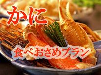 【カニ食べおさめ】カニ刺し付◆ズワイガニ☆スタンダードコース≪今だけお料理グレードup≫土曜も平日料金で♪