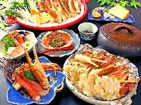 【平日はカニの天ぷら特典付】◆カニ刺し付◆ズワイガニ☆スタンダードコース