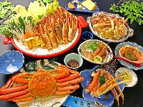 ◆松葉ガニの活カニ刺し付◆ズワイガニフルコース【1泊2食付】