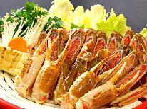 【平日はカニの天ぷら特典付】お手頃価格で楽しめるズワイガニコース【1泊2食付】