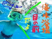 【夏の3大特典付き】西小川海水浴場まで1分!人気No'1の舟盛り付き海鮮尽くしプラン♪