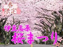 【3/24~4/1限定】伊豆高原桜まつりプラン★春を満喫した後は★海の幸と天然温泉かけ流し