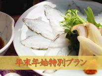 【年末年始限定】《人気の三大料理》島の詩奏でる豪華料理プラン[1泊2食付]