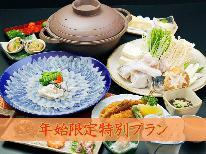 【年末年始限定】海鮮・福盛りどっちも☆欲張りフルコースプラン♪♪[1泊2食付]