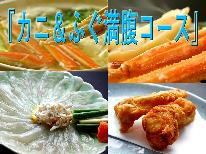 【カニ&ふぐ満腹コース】 どちらも味わえる贅沢プラン☆