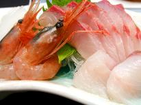【獲れたて海の幸】海鮮会席料理プラン[1泊2食付]