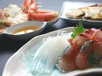【獲れたて海の幸】満腹♪地魚会席料理プラン[1泊2食付]