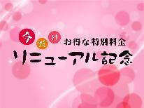 【期間限定】祝・新館お部屋リニューアル★特別記念モニタープラン♪