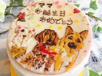 【うれしい特典付】ワンちゃんからのサプライズ!?愛犬からご家族へのお祝いプラン☆[1泊2食付]