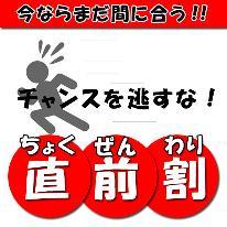 【直前割・直前予約】11/12~11/17宿泊料金が1000円OFF!さらにワンちゃんも☆朝食付き(B&B)プラン!