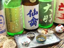 おすすめの地酒3種を飲み比べ&那須岳の源泉かけ流し温泉でのんびり大人旅【飲み比べ】
