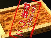 日本一旨い!由良港の特選ウニを旬の海鮮会席でご堪能♪1泊2食付