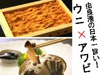 【特選ウニ×アワビ】豪華2大味覚を贅沢海鮮会席で至福のひとときを♪1泊2食付
