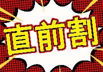 【直前割】最大2200円OFF!宝楽焼き付海鮮会席≪アワビも付いて大満足プラン♪♪≫