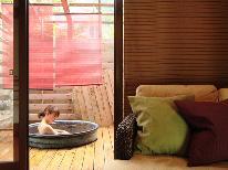 ◇露天風呂リニューアル◇【1日2組限定】露天風呂付客室で贅沢なひとときを楽しむ -2食付