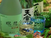 【お日にち限定】贅沢三拍子♪地酒の利き酒プラン【5大特典付】