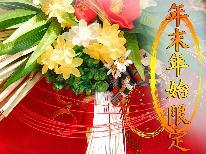 【年末年始限定】新春を寿ぐ♪特別な時間を天空の里・御岳山で過ごそう《1泊2食付》