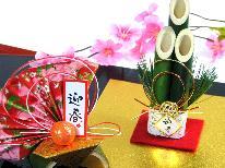 【12/29~1/3限定】年末年始はのゝかの特別プランでゆったり温泉旅行♪