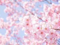 *春爛漫*東根で春を楽しもう♪のゝかのお花見プラン