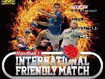 【7/27~29限定】ハンドボールの国際親善試合を観戦しよう♪東根にEHV Aueがやってくるっ!【2食付】