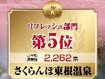 ★温泉総選挙5位入賞記念企画★アーリーチェックイン&レイトチェックアウトで東根温泉を心ゆくまで楽しむ♪