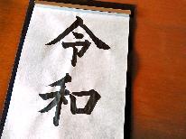 【季の舞-toki-】新年号特別企画!お名前に「令」か「和」が入っている方は宿泊金額50%OFF!