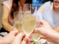 【女子旅】女子会応援◆ゆっくり過ごそう♪SPワイン無料◆SPワイン・デザート・アメニティ特典付
