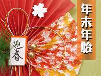 【年末年始】 伊豆高原で過ごす年越しと一年の始まり 金目鯛煮付・伊勢海老刺身付旬彩コース