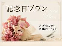 ◆【恋人】桜舞で過ごすプチアニバーサリー☆5つの特典付☆~たとえば誕生日や結婚記念日に~