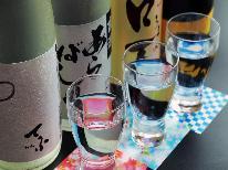 【平日限定】~酒処~会津地酒3種を飲み比べ♪