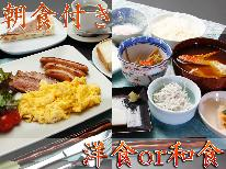 【朝食付き】夜は外食、朝はゆったりと♪和食or洋食☆お好きな朝食を♪