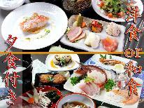 【1泊夕食付】和食or洋食?お好きな『夕食』選べるプラン