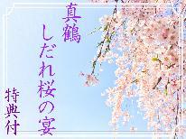 【真鶴しだれ桜の宴☆特典付!】春のおとづれと真鶴の味覚堪能♪[1泊2食付]