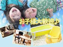 HP特別価格♪【1日1組限定】当館貸切☆小さなお子様大歓迎♪育児用品あり【ファミリー応援】