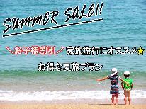 ≪夏得≫ファミリー必見!\お子様割引/夏の旅行は竹野に決まりっ♪たくさん遊んで海幸堪能★