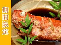 【2月期間限定500円OFF!】今ならこの価格で!伊豆ならではの金目鯛の煮付堪能プラン