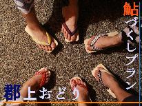 【鮎づくし】夏の代名詞!岐阜県郡上踊りプラン★1泊2食付★