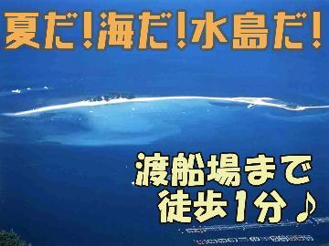 【特典付】夏だ!海だ!水島だ!海水浴を満喫★スタンダードプラン[1泊2食付]