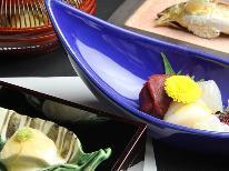 【直前割】こだわりの本格会席料理のスタンダードプランをお得に満喫♪ 【1泊2食付】