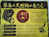 1泊朝食付きプラン☆篠島の朝ご飯☆当館自慢・海草のジュジュ味噌仕立て付