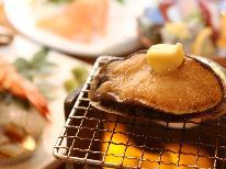 【伊豆のうまいもん食べ尽くし】あわび・金目鯛・舟盛り★ たっぷり食べて大満足プラン!
