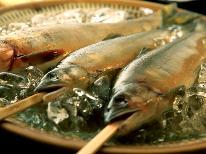 【天ヶ瀬名物鮎を食す・・・】大人気囲炉裏スタンダードプランに天ヶ瀬名物の鮎をおひとり様一つ付けちゃいます♪