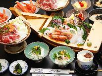 【城崎・海の幸♪】舟盛料理コースプラン[1泊2食付]