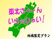 【東北割】東北にお住まいの方限定★500円引き&蟹バター焼きその他特典満載♪