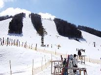 《リフト1.5日券付》戸隠スキー場満喫♪スキーパックプラン【1泊2食付】