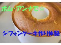 ≪1日1組限定5名~≫【BBQ×ポムアンナでふわふわ♪シフォンケーキ作り体験プラン】