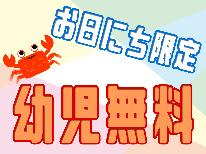 クリスマス【12/22・23☆幼児添い寝無料】大満足!贅沢にかに三昧☆かに満足コース☆彡お子様歓迎