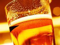 特典付◆お風呂あがりにキュキュッとビールがたまらない♪-2食付-