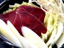 【期間限定◆特典付】冬の名物しし鍋!梅ヶ島の山の幸を堪能♪-2食付-